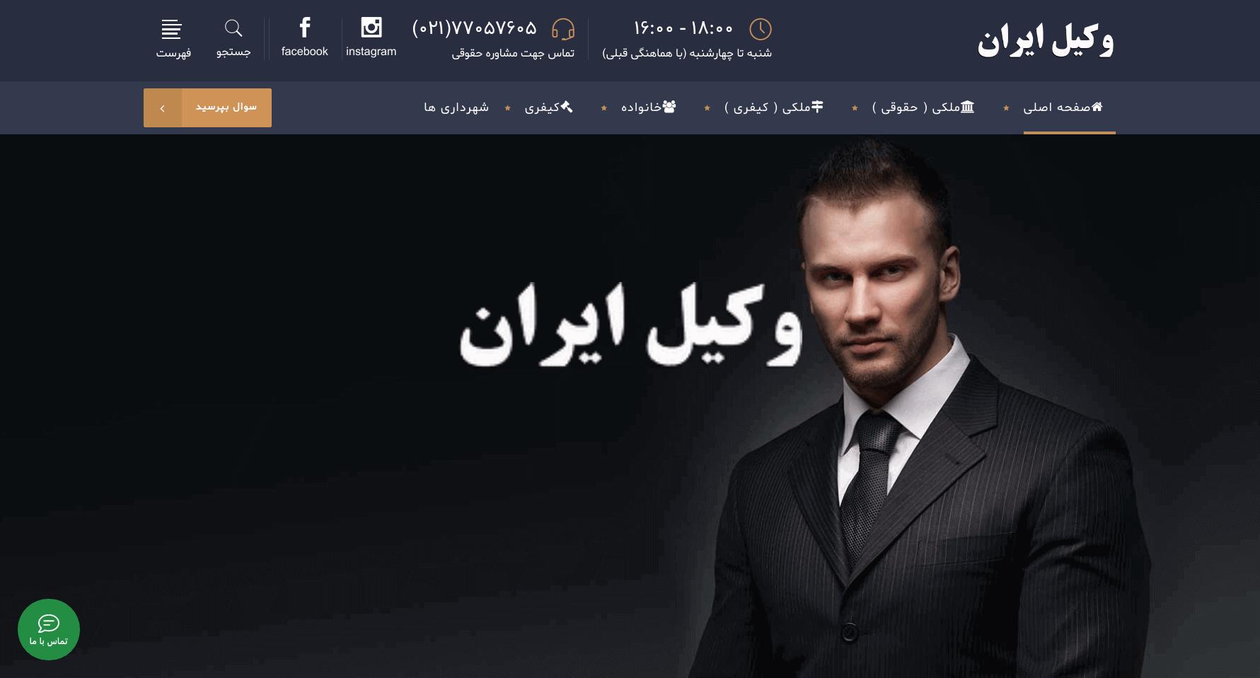 طراحی سایت وکیل ایران